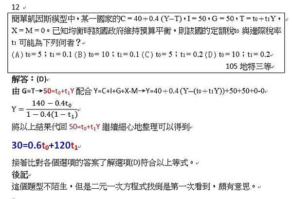 105地特三等第12題.jpg