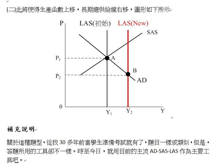 105地特三等申論題第二題(2)地特三等.jpg