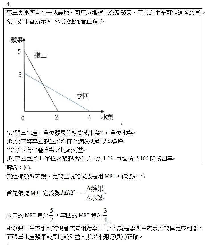 106關務等等4(1).jpg