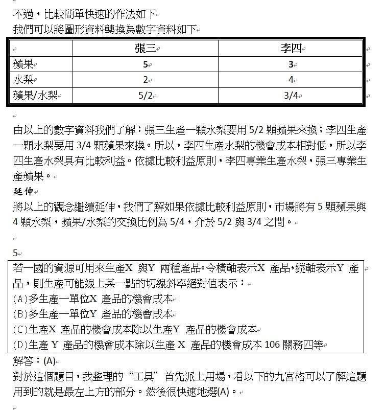 106關務四等4(2)5(1).jpg