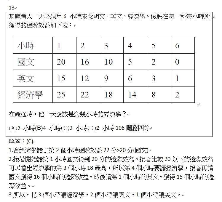 106關務四等第13題(1).jpg