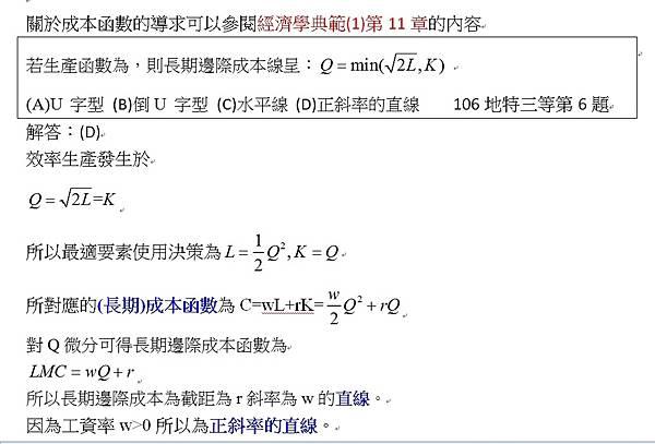 106地特三等第6題.jpg