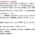 106地特申論題第1題(1).jpg