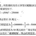 106地特申論題第1題(2).jpg