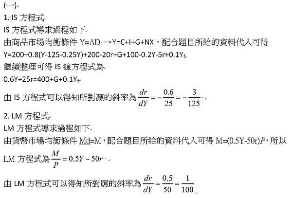 106地特三等申論題第3題(1).jpg