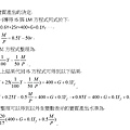 106地特三等問答題第3題(2).jpg