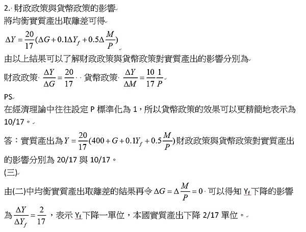106地特三等申論題第3題(3).jpg