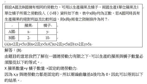 106地特四等第11題(1).jpg