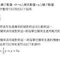 106地特四等第11題(2).jpg