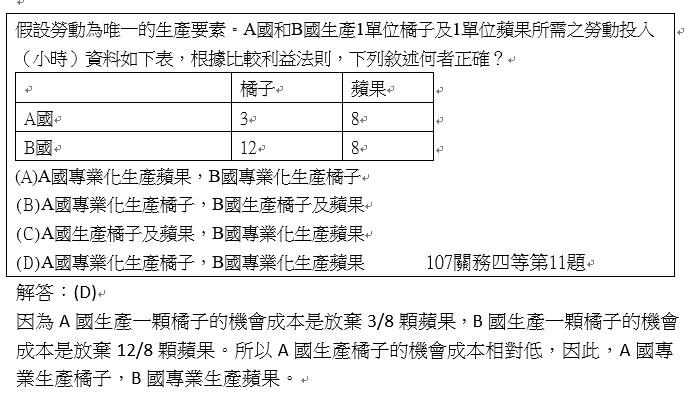107關務特考第11題.jpg