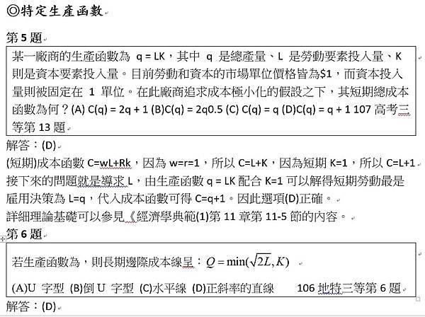 107特定生產函數.jpg