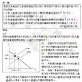 107地特三等第1題(1).jpg