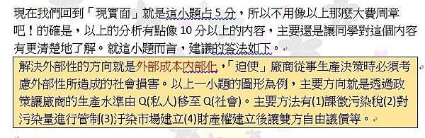 107地特三等申論題第1題(2)後續.jpg