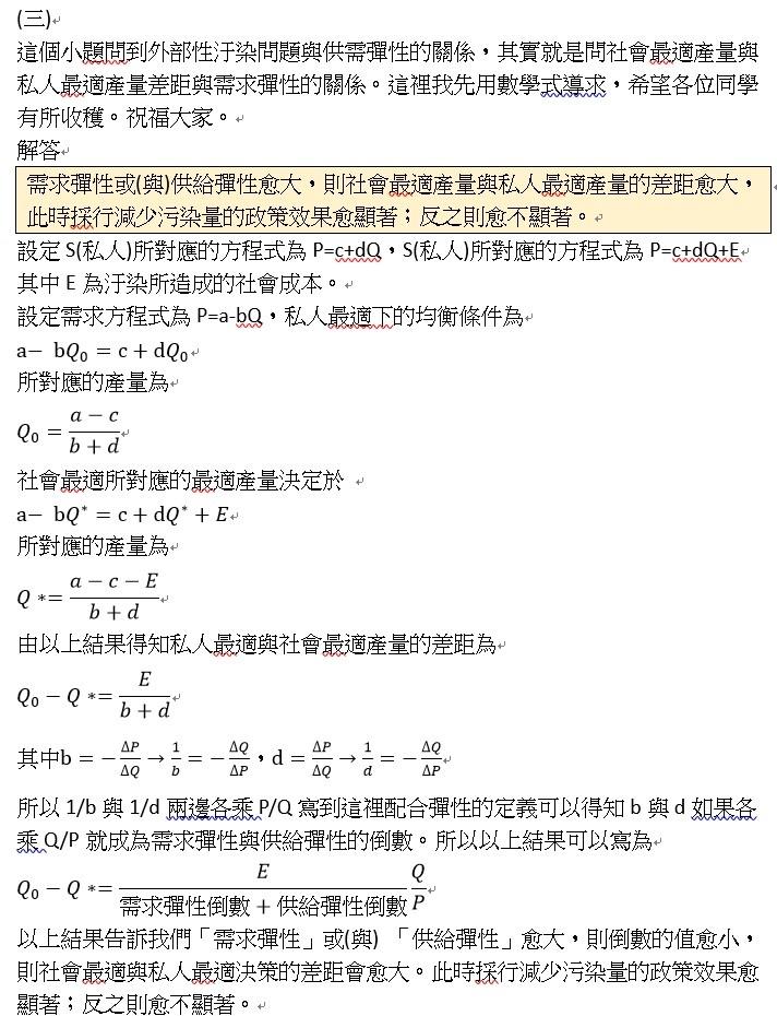 107地特三等申論題第1題(3).jpg