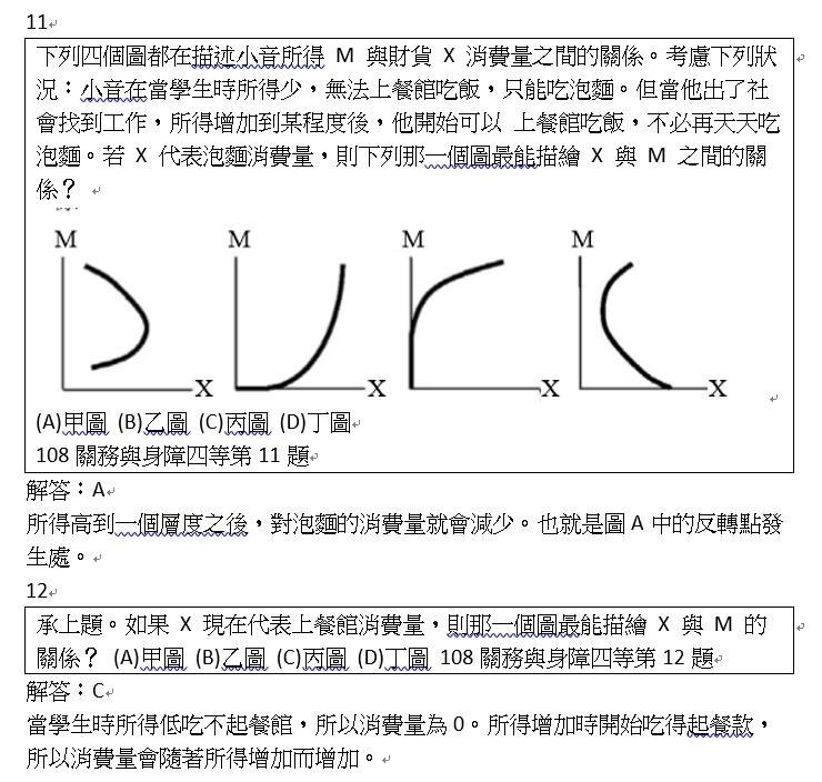 108關務四等第11與12題.jpg