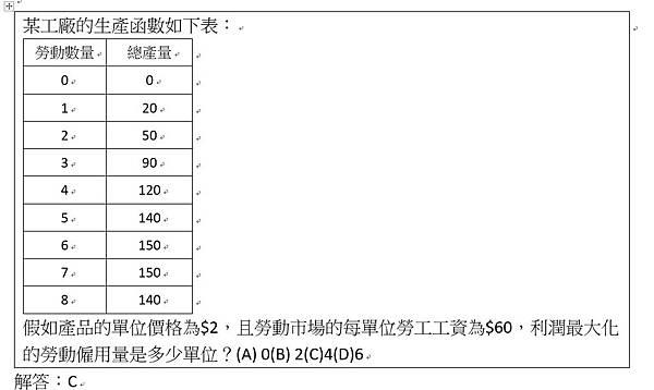 108地特四等第24題(1).jpg