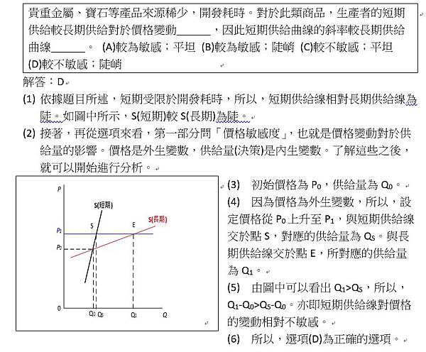 109關務與身障四等第6題.jpg