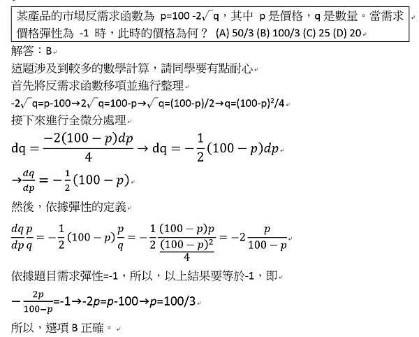 109關務第8題.jpg