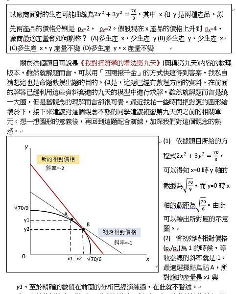 109普考第1題(2).jpg