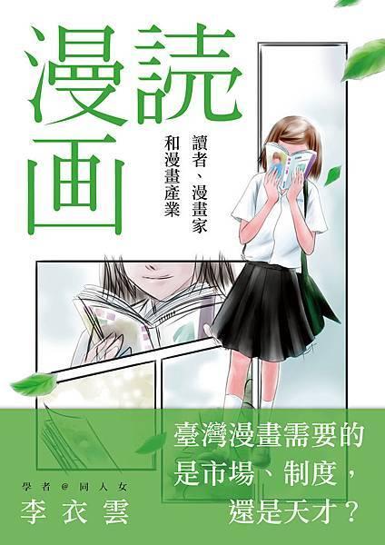 讀漫畫(李衣雲)