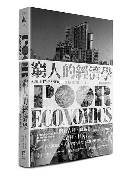 窮人的經濟學_3D模擬書封_0121_v1.jpg