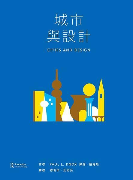 城市與設計.jpg