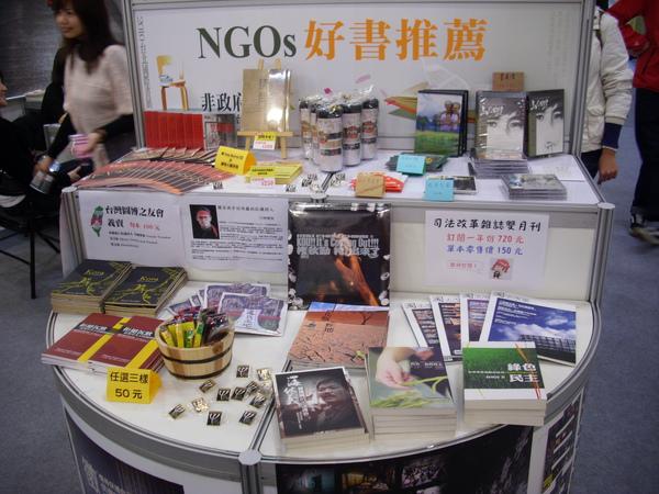 NGO展場4.JPG