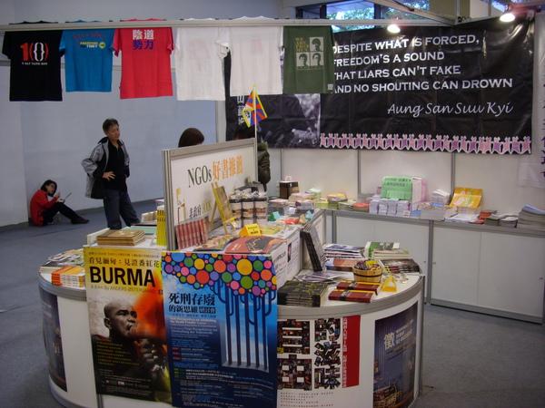 NGO展場5.JPG