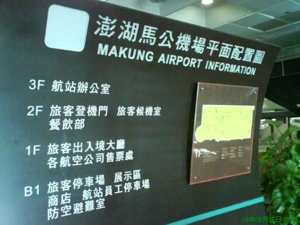 馬公機場.JPG
