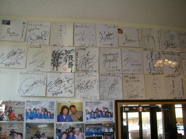 簽名版牆的一個角落