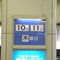 第一次在日本過生日,拍張車站的日曆照做紀念