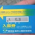 2008.03.28 045.jpg
