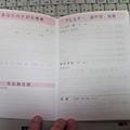 おくすり手帳ー内1