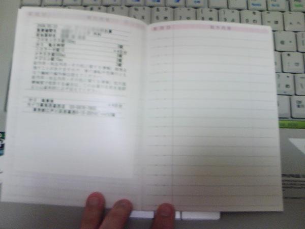 おくすり手帳ー内3