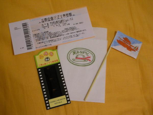 票和入場券