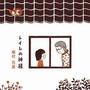 植村花菜 - トイレの神様 - 01 - トイレの神様