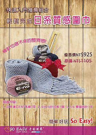 ENT日系質感圍巾材料包
