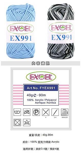 EX991-EX991C
