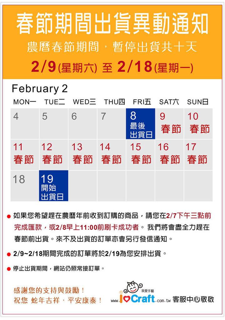 我愛手藝春節公告-2013