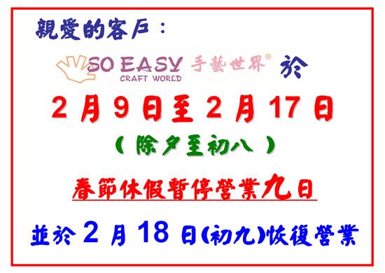 春節公告-2013