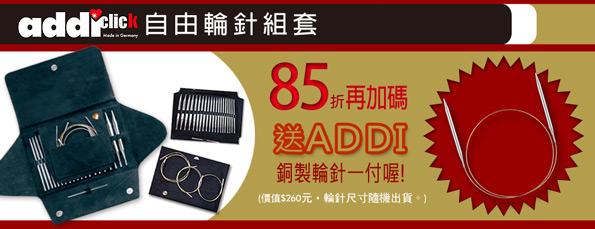 ADDI-85