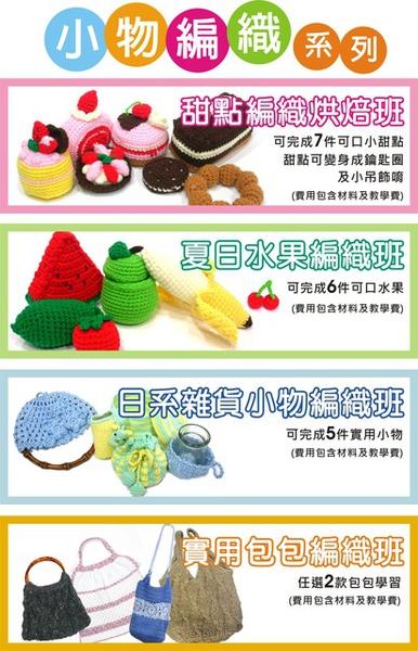 小物編織班系列