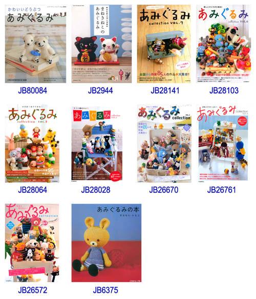 日本進口玩偶編織書