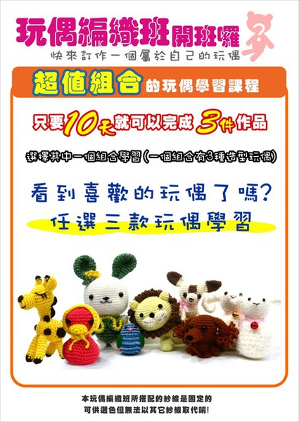 S-玩偶編織班課程