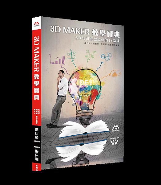 3Dmaker動畫寶典.png