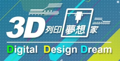 3D列印競賽.jpg