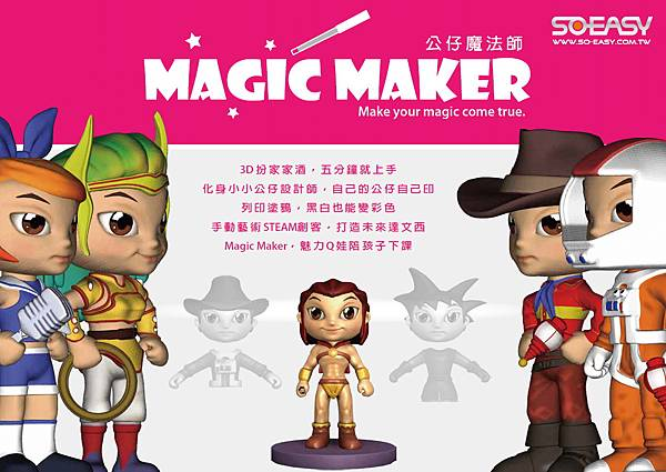 magicmaker.jpg