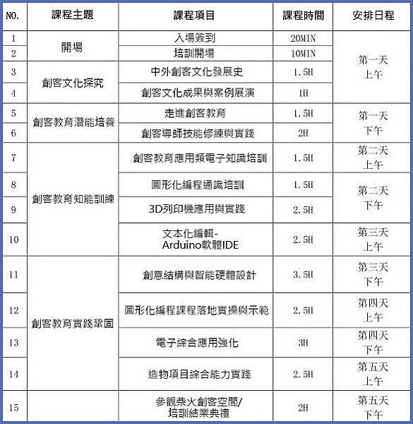 課程表-1.jpg