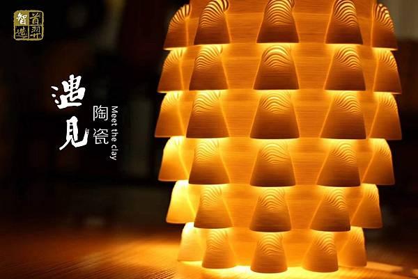 陶泥3D打印11-11-11.jpg