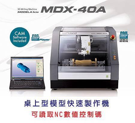 mdx-40a.jpg
